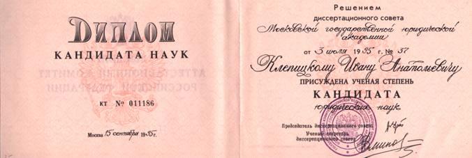 Дипломы и документы Диплом кандидата юридических наук